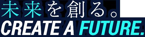 未来を創る/CREATE A FUTURE